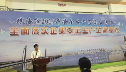 捷思锐携手联通参加珠海2017年安全生产咨询日活动